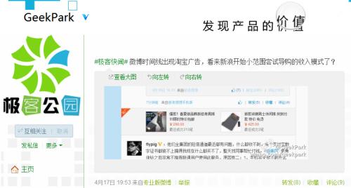 腾讯微博推商业化产品智汇推,开始商业化尝试