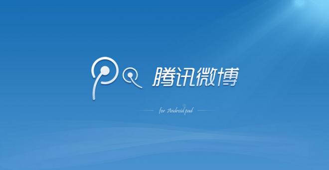 腾讯微博广告商业化:更聪明,但也更喧闹