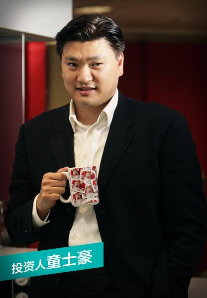 童士豪:寻找台风口的投资人