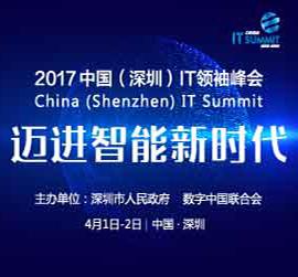 2017中国(深圳)IT领袖峰会官网