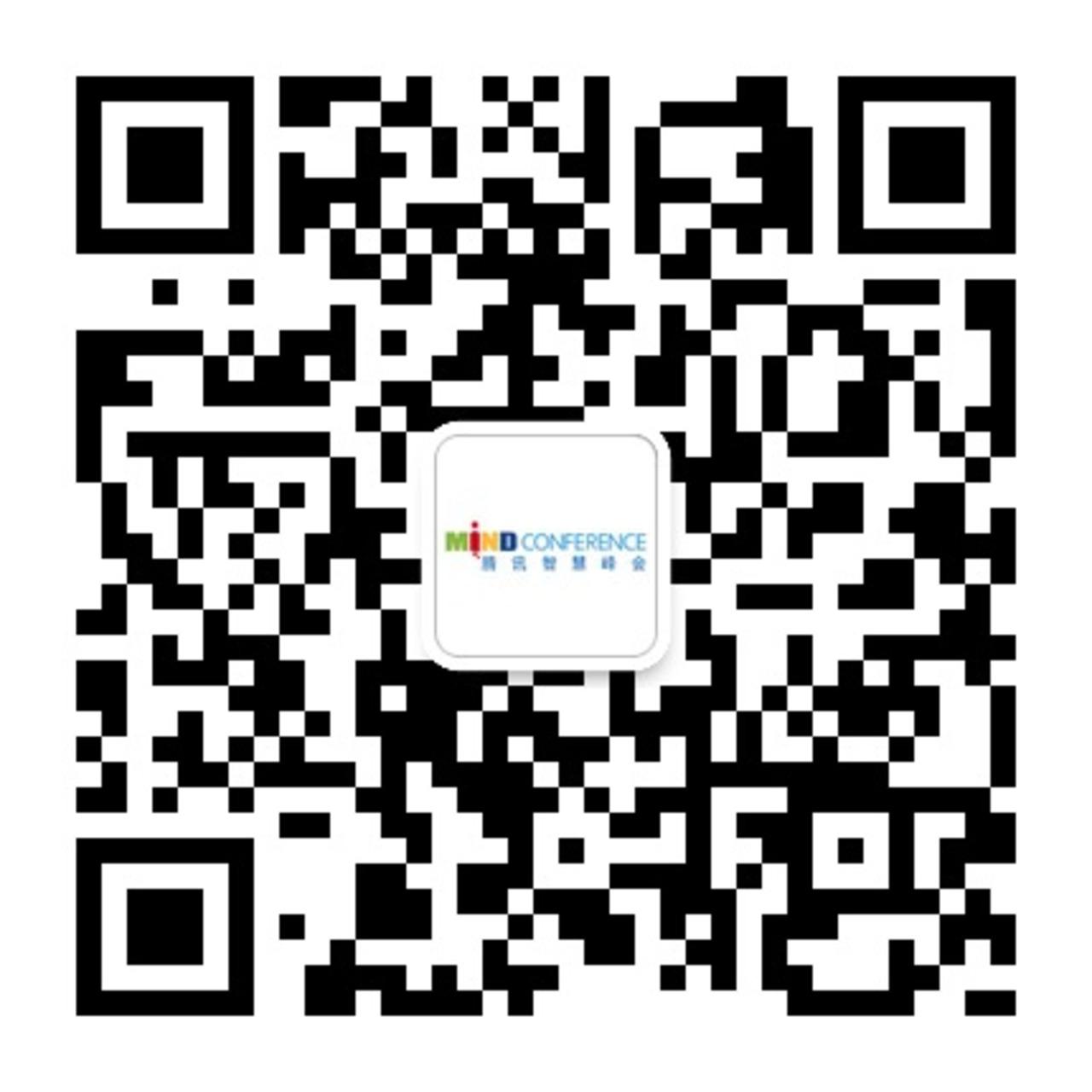 2015腾讯智慧峰会二维码,快扫我吧!