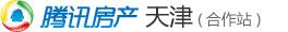 腾讯房产天津站