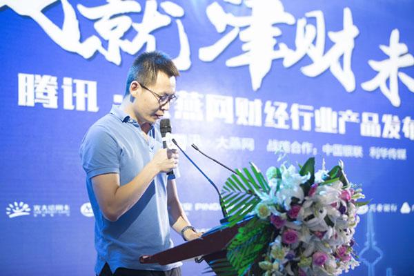 腾讯・大燕网副总编辑杨华军
