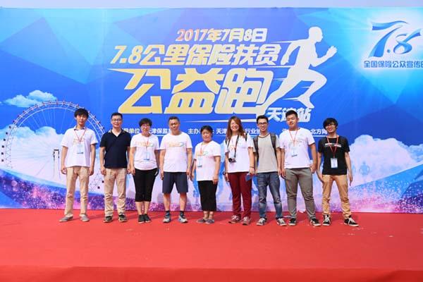 腾讯大燕网财经事业部与天津保险行业协会
