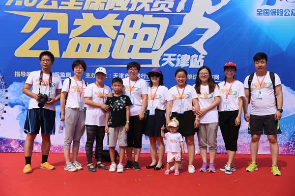 天津保险行业协会