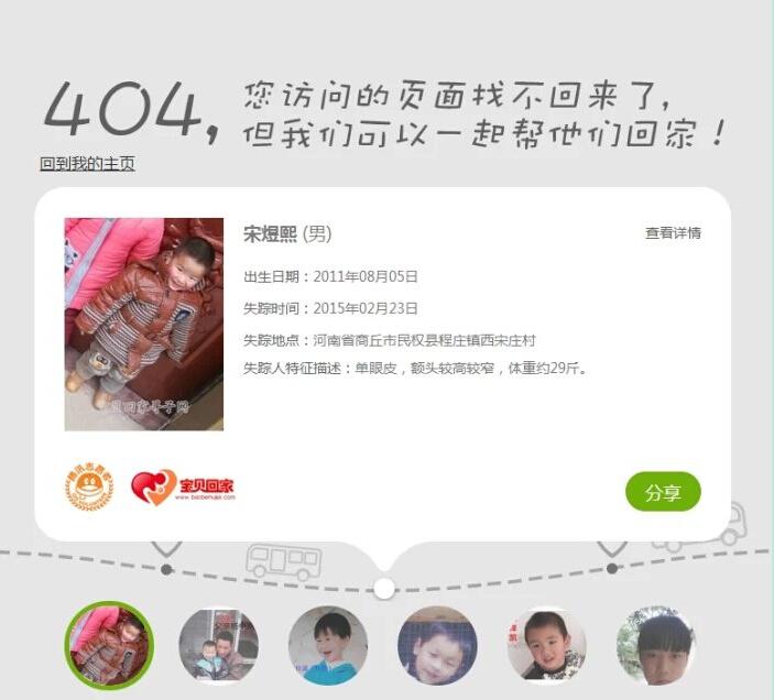 腾讯志愿者的404公益计划页面