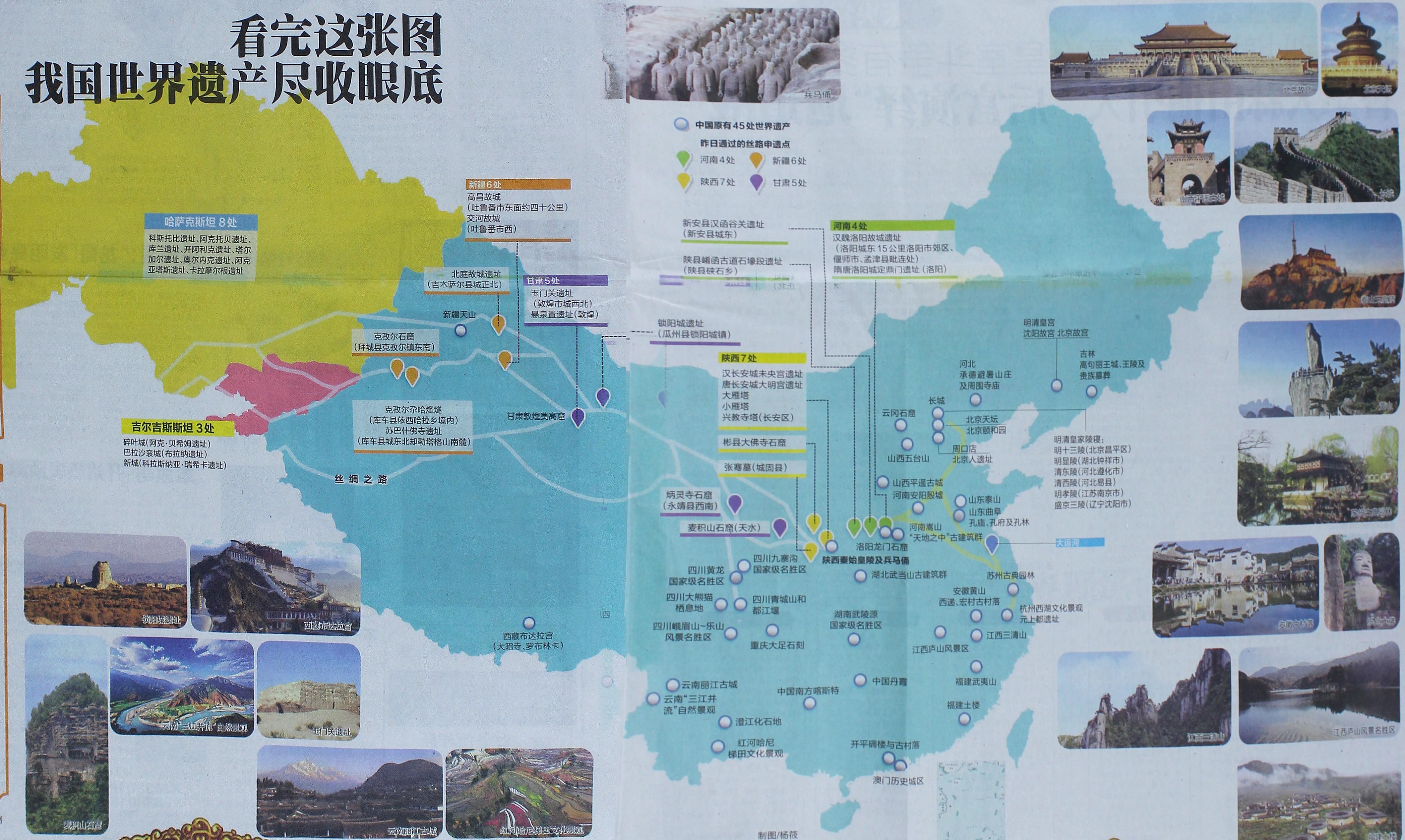 手绘中国地图文物