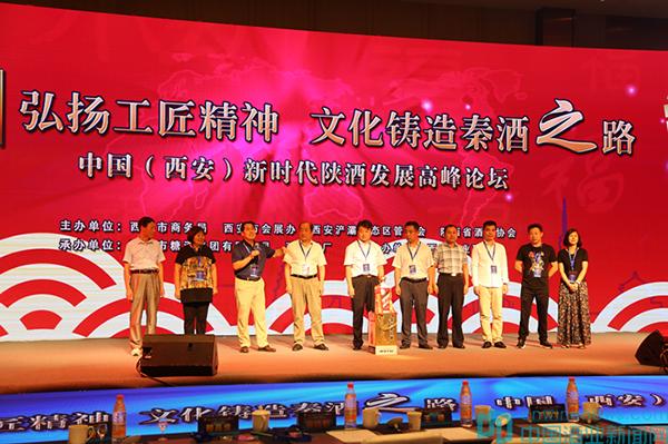 2018新时代陕酒发展高峰论坛顺利举行