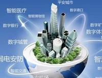 智慧城市:电信技术打造全新城市面貌