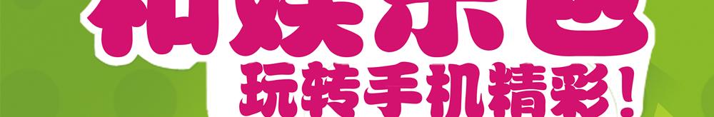 中国移动和娱乐包 - 移动4G 快人一步 - 中国移动通信集团陕西有限公司西安分公司