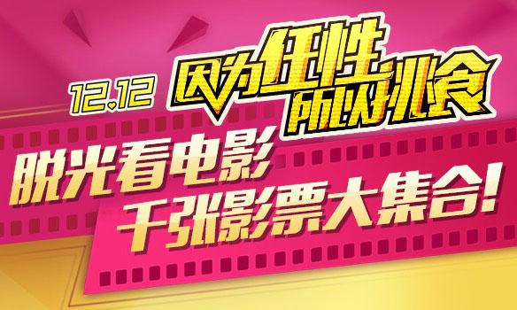 <a href='http://xian.qq.com/a/20141210/038098.htm'target='_blank'>【掌上挑食】上线之双十二脱光看电影</a>