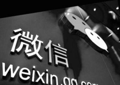 <a href='http://xian.qq.com/a/20141229/014594.htm'>微信正在发生微妙的变化</a>