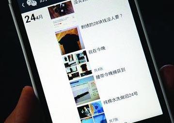 <a href='http://xian.qq.com/a/20150112/025824.htm'>微信朋友圈的广告信息流 </a>