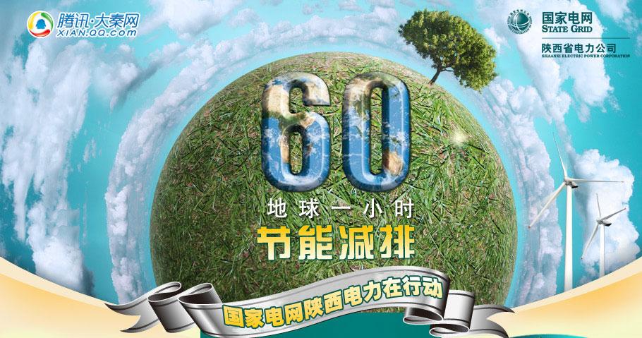 绿色地球banner素材