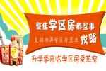 支招湘潭学区房置业攻略