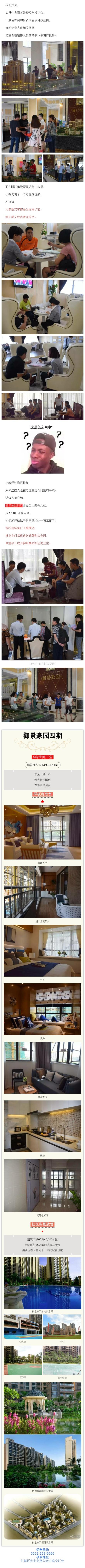 【发现】阳江这个售楼中心与众不同