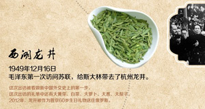 浙江国礼 装点中国外交史