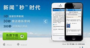 腾讯新闻客户端浙江页卡上线