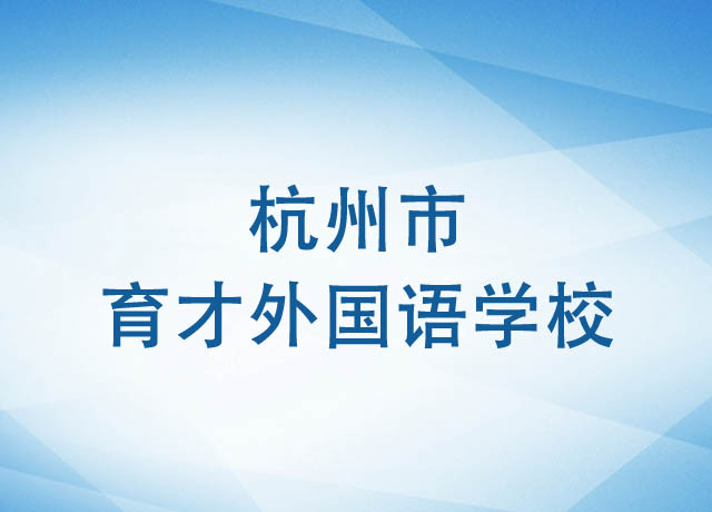 杭州市育才外国语学校