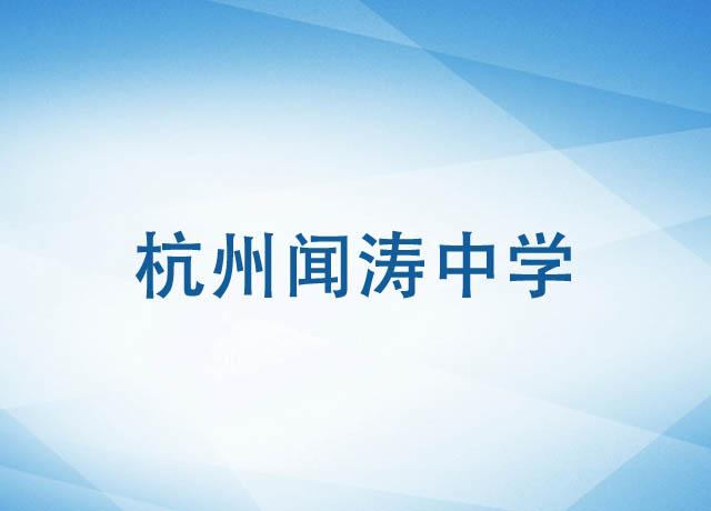 杭州闻涛中学