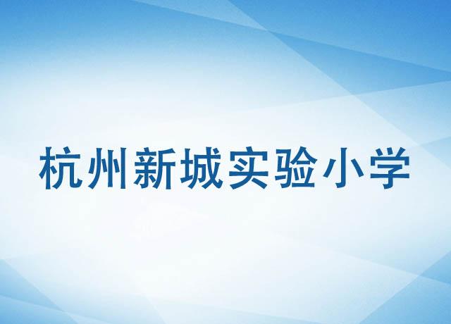 杭州新城实验小学