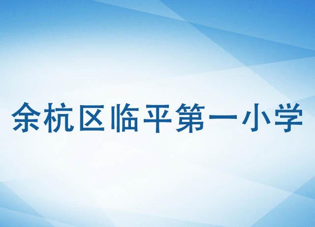 余杭区临平第一小学
