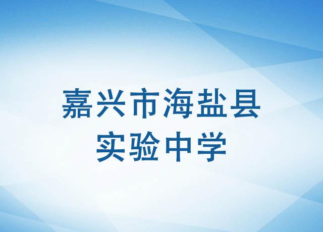 嘉兴市海盐县实验中学