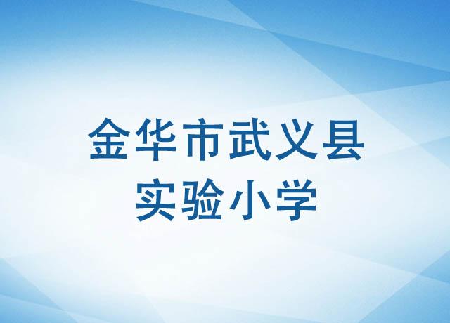 金华市武义县实验小学