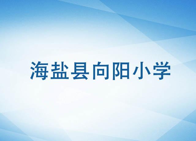 海盐县向阳小学