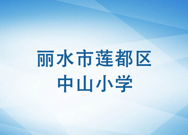 丽水市莲都区中山小学