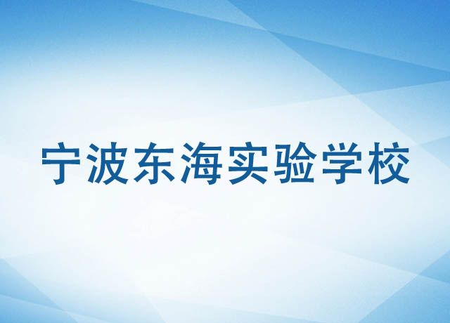 宁波东海实验学校