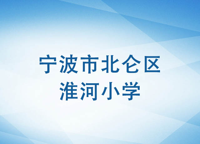 宁波市北仑区淮河小学