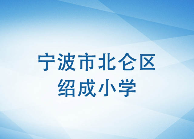 宁波市北仑区绍成小学