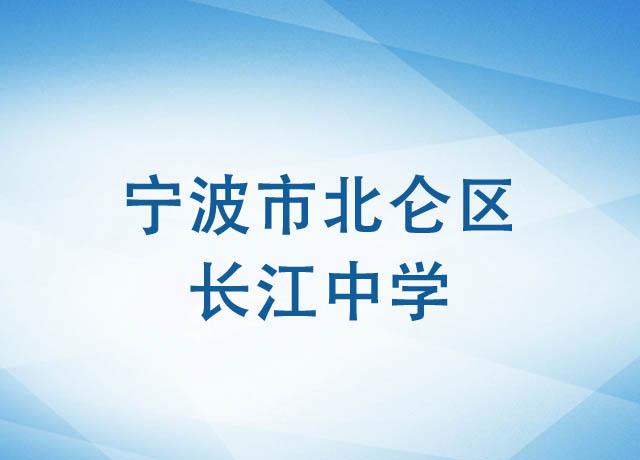 宁波市北仑区长江中学