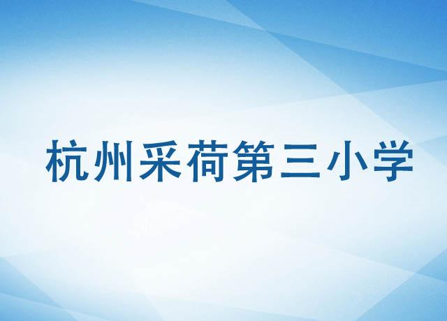 杭州采荷第三小学教育集团