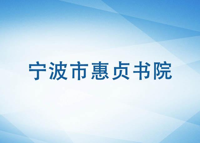 宁波市惠贞书院