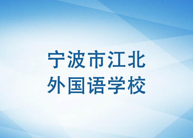 宁波市江北外国语学校