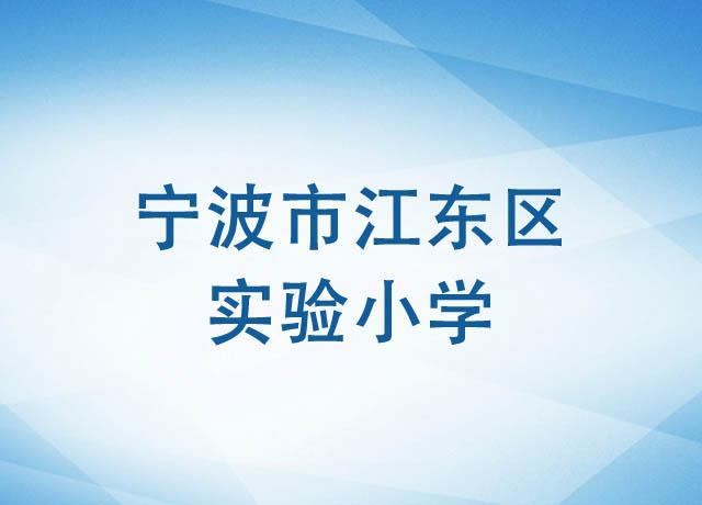 宁波市江东区实验小学
