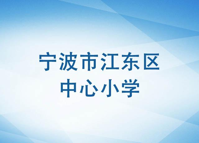 宁波市江东区中心小学