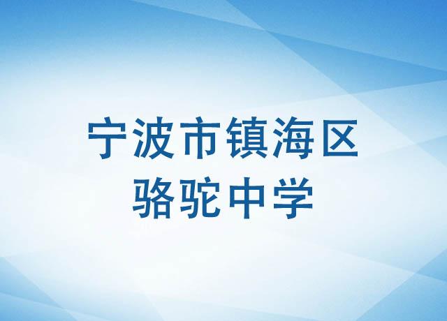 宁波市镇海区骆驼中学