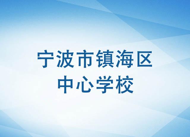 宁波市镇海区中心学校