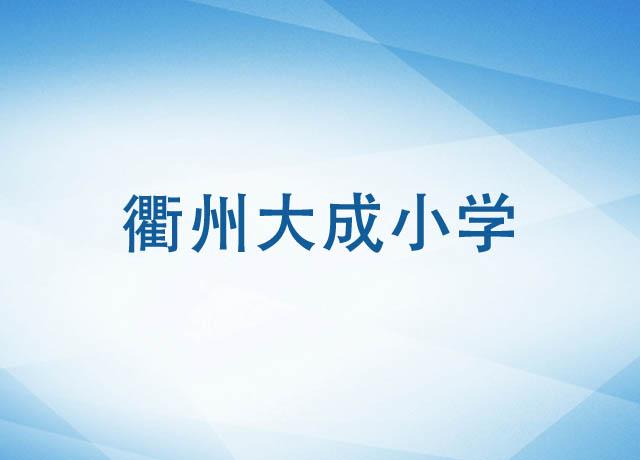 衢州大成小学