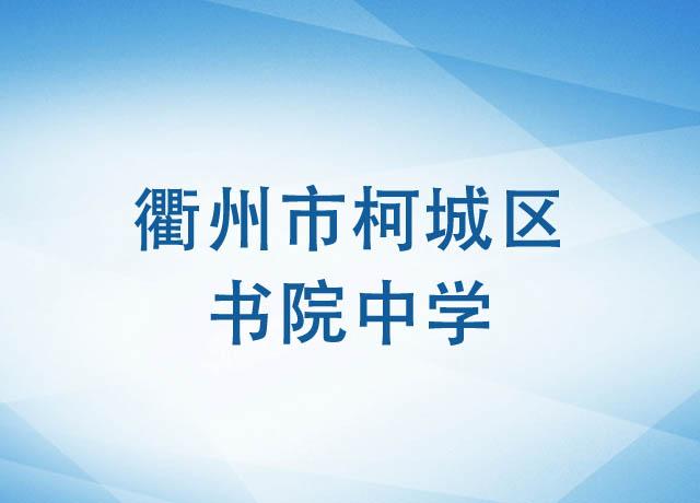 衢州市柯城区书院中学