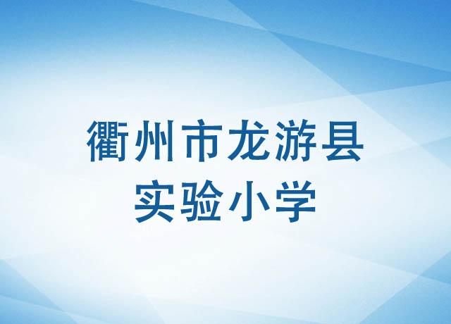 衢州市龙游县实验小学