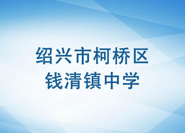 绍兴市柯桥区钱清镇中学