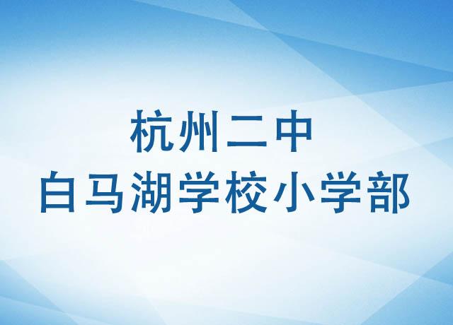 杭州二中白马湖学校小学部