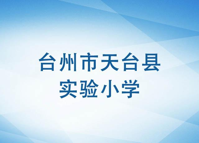 台州市天台县实验小学