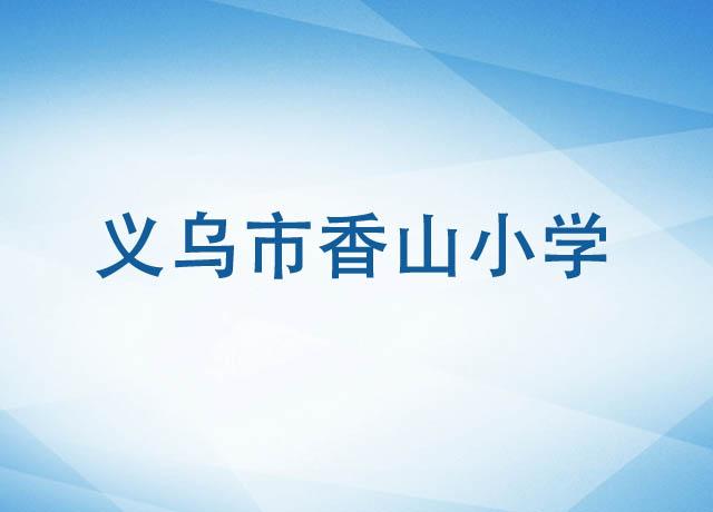 义乌市香山小学教育集团