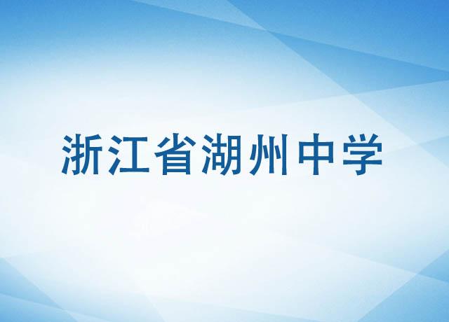 浙江省湖州中学
