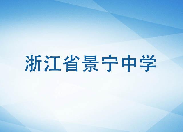 浙江省景宁中学